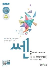 중학 수학 2(하)(2019)(쎈)