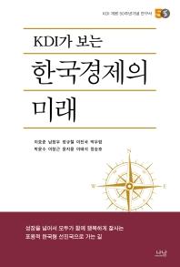 KDI가 보는 한국경제의 미래(나남신서 2066)
