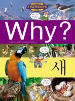 Why 새(초등과학학습만화 46)(양장본 HardCover)