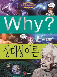 Why? 상대성이론(초등과학학습만화)(양장본 HardCover)