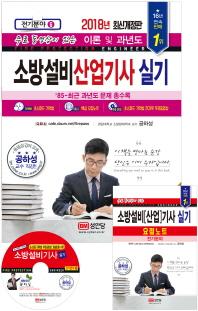 소방설비산업기사 실기(2018)(개정판)(CD1장포함)(전기분야 6)