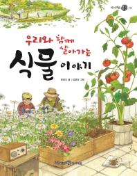 우리와 함께 살아가는 식물 이야기(아이세움 열린꿈터 14)