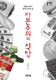 자본주의의 식탁(팸플릿 8)
