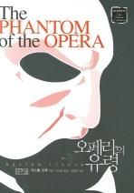 오페라의 유령(일송세계명작선집)(일송세계명작선집)(양장본 HardCover)