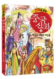 중국 신화. 4: 제곡이 사랑한 여인들(만화로 보는)