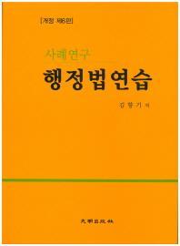 행정법연습(사례연구)(개정판 6판)