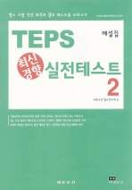 TEPS 최신경향 실전테스트 2(TAPE1개포함)