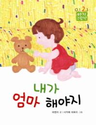 내가 엄마 해야지(0123 아기 그림책 1)(보드북)