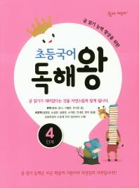 초등국어 독해왕 4단계(숨마 어린이)
