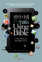 갤럭시탭 USING BIBLE