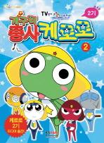 개구리 중사 케로로 2기. 2(TV 인기만화 영화 시리즈)