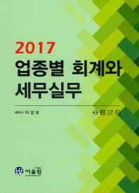 업종별 회계와 세무실무(2017)(13판)(양장본 HardCover)