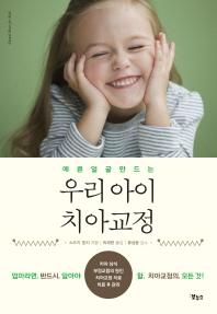 우리 아이 치아교정(예쁜 얼굴 만드는)