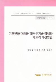 기후변화 대응을 위한 신기술 정책과 제도적 개선방안(기후변화법제연구 17-17-1)