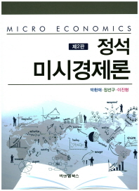 정석 미시경제론(2판)