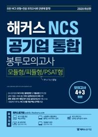 공기업 통합 봉투모의고사(모듈형/피듈형/PSAT형)(2020)(해커스 NCS)