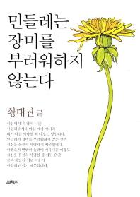 민들레는 장미를 부러워하지 않는다 ▼/열림원[1-420032] 도서관용