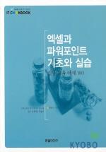 엑셀과 파워포인트 기초와 실습(IT Cookbook 한빛교재 시리즈)