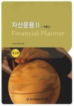 자산운용. 2: 부동산(2009)(개정판 10판)