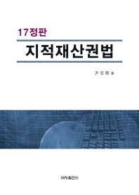 지적재산권법(17판)(양장본 HardCover)