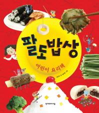팔도밥상 어린이 요리책