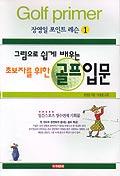 초보자를 위한 골프입문(그림으로 쉽게 배우는)(장영일 포인트 레슨 1)