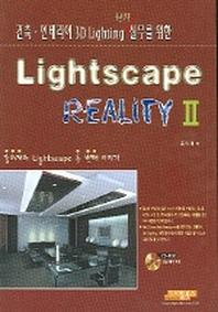 LIGHTSCAPE REALITY 2 (건축.인테리어 3D LIGHTING를 위한)