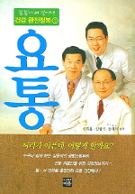 요통(꼼꼼하게 짚어낸 건강완전정복 1)