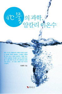 4℃ 물의 과학 알칼리 이온수