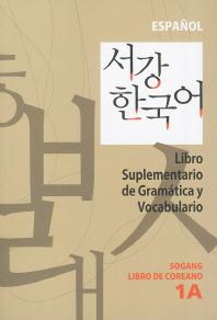 서강한국어(1A)(스페인어해설)