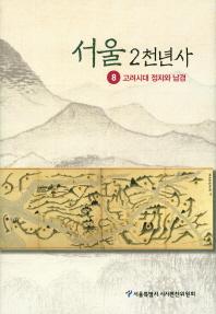 서울 2천년사. 8: 고려시대 정치와남경(양장본 HardCover)