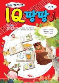IQ 팡팡 2단계