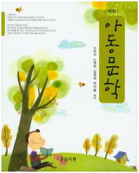 아동문학(3판)(양장본 HardCover)