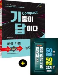 Compact 한국사능력검정시험 중급(2020)(기출이 답이다)
