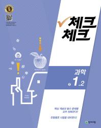 중학 과학 중1-2(2016)(체크체크)