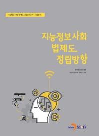 지능정보사회 법제도 정립방향: 진흥분과