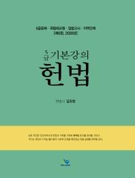 5급 기본강의 헌법(2020)(5판)