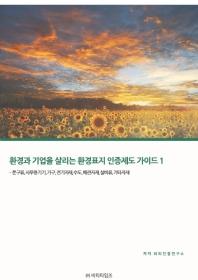 환경과 기업을 살리는 환경표지 인증제도 가이드. 1