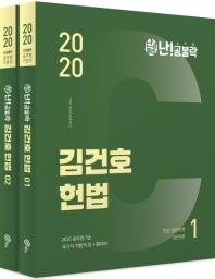 김건호 공무원 헌법 기본서(2020)