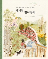 사계절 컬러링북(초록담쟁이의 아름다운 날들)