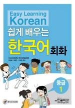 쉽게 배우는 한국어 회화 중급.1
