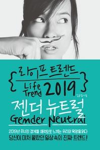 라이프 트렌드 2019   젠더 뉴트럴 Gender Neutral