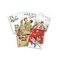 [꿈소담이] 재정가_고학년 창작동화 시리즈(전5권)