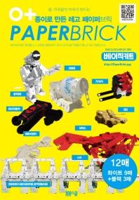 종이로 만든 레고 페이퍼브릭