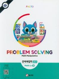 Problem Solving-문제해결력 Math 교구(Lv.3)(팩토슐레)