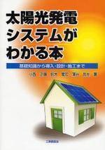 太陽光發電システムがわかる本