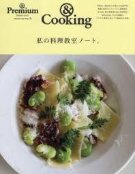 私の料理敎室ノ-ト&PREMIUM特別編集
