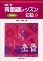 韓國語レッスン 初級2 改訂版