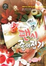 팬시 종이접기