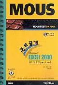 EXCEL 2000:상급과정(MOUS 족보공개)(CD포함)